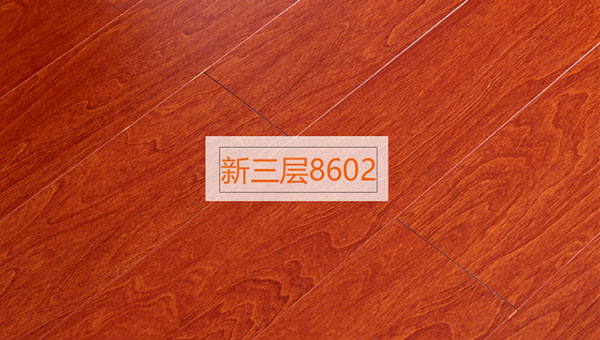 yabo88亚博体育app新三层实木复合地板8602