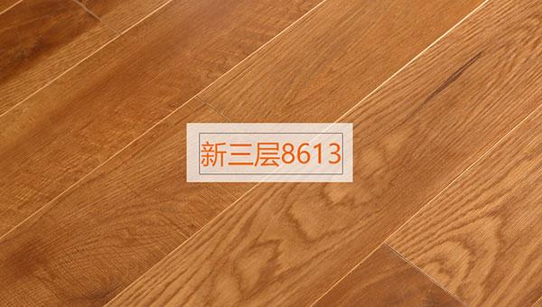 yabo88亚博体育app新三层实木复合地板8613