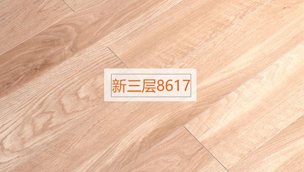 yabo88亚博体育app新三层实木复合地板8617