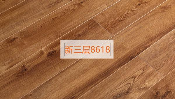 yabo88亚博体育app新三层实木复合地板8618