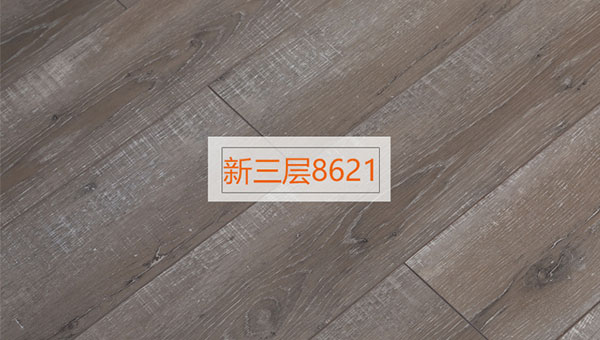 yabo88亚博体育app新三层实木复合地板8621