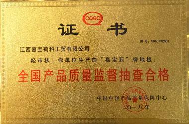 全国产品质量监督抽查合格